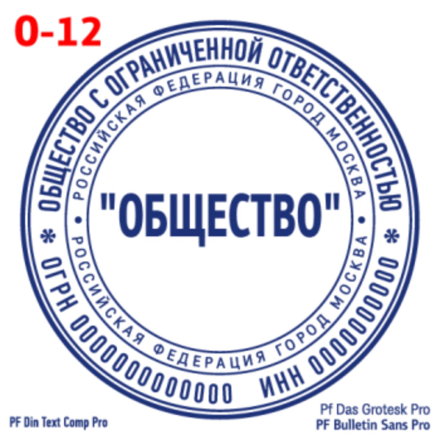 регистрация и изготовление печати предприятий собственные