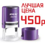 Автоматическая печать Ideal  450  ₽